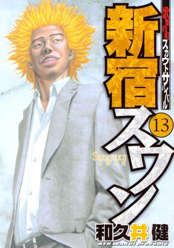 新宿スワン(13) (ヤンマガKCスペシャル)の詳細を見る