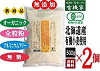 < 新発売 > 無添加 オーガニック 全粒粉 ホットケーキミックス ( 無糖 ) 500g×2個★ 送料無料 ゆうパケット ★ ついに出ました! オーガニック の 全粒粉 ホットケーキミックス粉です。 有機 JAS 認定 、北海道産小麦100%使用 。 販売: 有機家