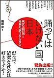 踊ってはいけない国、日本 ---風営法問題と過剰規制される社会 画像