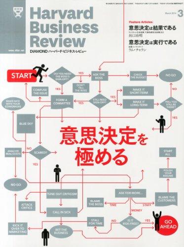 Harvard Business Review (ハーバード・ビジネス・レビュー) 2014年 03月号 [雑誌]の詳細を見る