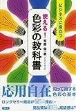 使える!色彩の教科書