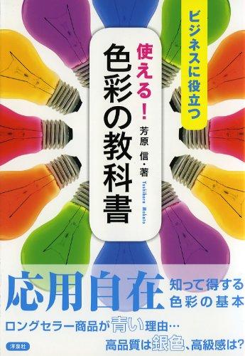 使える!色彩の教科書の詳細を見る