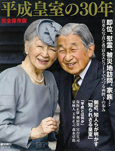 【保存版】平成の30年と皇室 (週刊朝日ムック)
