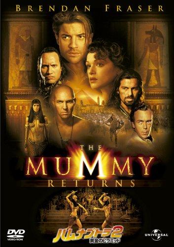 ハムナプトラ2/黄金のピラミッド [DVD]の詳細を見る
