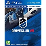 Drive Club VR for PlayStation 4