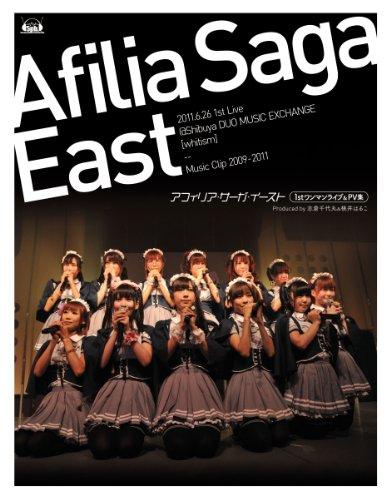 アフィリア・サーガ・イースト ライブ&PV集 [Blu-ray]