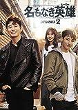 名もなき英雄(ヒーロー) DVD-BOX2 -