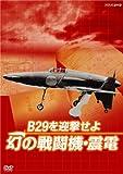 [NHK DVD] B29を迎撃せよ 幻の戦闘機・震電