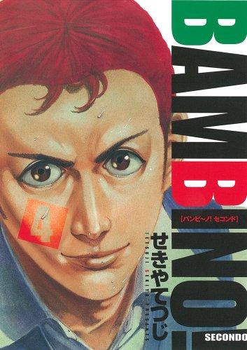 バンビ〜ノ! SECONDO 4 (ビッグコミックス)の詳細を見る
