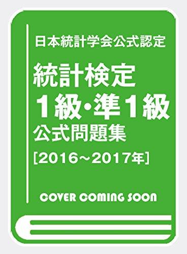 日本統計学会公式認定 統計検定 1級・準1級 公式問題集[2016〜2017年] 発売日