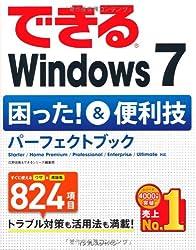 できるWindows7 困った!&便利技パーフェクトブック Starter/Home Premium/Professional/Enterprise/Ultimate対応