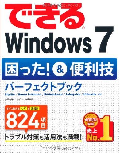 できるWindows7 困った!&便利技パーフェクトブック Starter/Home Premium/Professional/Enterprise/Ultimate対応の詳細を見る