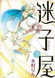 迷子屋3巻 (デジタル版Gファンタジーコミックス)