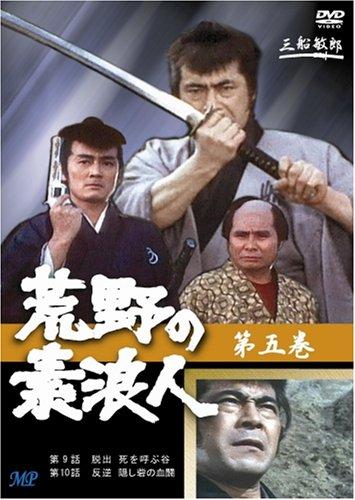 DVD                荒野の素浪人 5