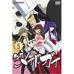 仮面のメイドガイ5 [DVD]