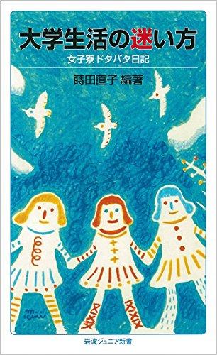 大学生活の迷い方――女子寮ドタバタ日記 (岩波ジュニア新書)の詳細を見る