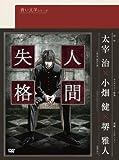 青い文学シリーズ 人間失格 第1巻[DVD]