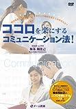 ココロを楽にするコミュニケーション法! (<DVD>)