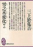 雪之丞変化(上) 文庫コレクション (大衆文学館)