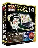 スーパーマップル・デジタル 14全国版
