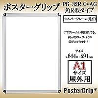 PosterGrip(R) ポスターグリップ角R型 A1 シルバーフレーム(艶有) 屋外用 PG-32R C・AG