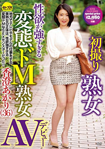 First time on film mature female libido is too kinky de M mature woman Shang Cheng Akari(36)AV debut celebrity friends [DVD]