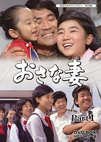 昭和の名作ライブラリー 第29集 おさな妻 DVD‐BOX Part1 HDリマスター版