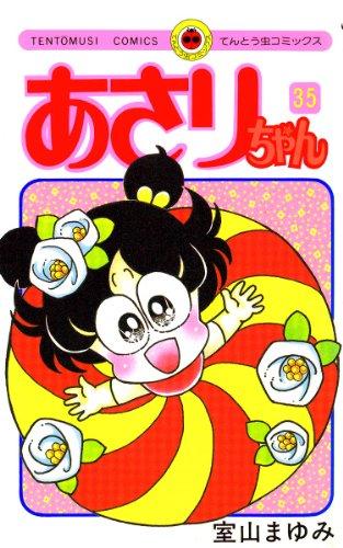 あさりちゃん(35) (てんとう虫コミックス)