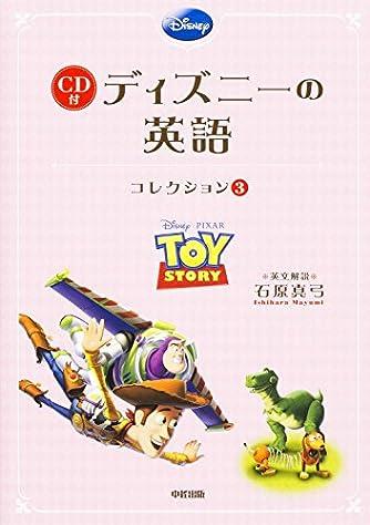 トイ・ストーリー/トイ・ストーリー2/トイ・ストーリー3CD付 ディズニーの英語[コレクション3]
