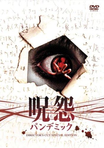 呪怨 パンデミック-ディレクターズカット・スペシャル・エディション- [DVD]