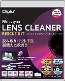 Digio2 ブルーレイレンズクリーナー レスキューキット ディスクの読み込みエラーを超強力に改善(レスキュー用湿式+メンテナンス用湿式) 41199