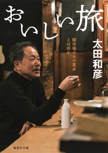 おいしい旅 錦市場の木の葉丼とは何か (集英社文庫 お 77-7)