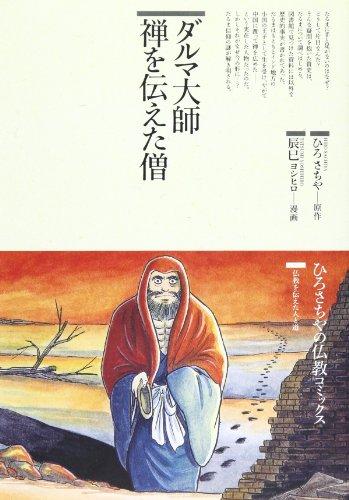 ダルマ大師 禅を伝えた僧 (仏教コミックス―仏教を伝えた人と道)