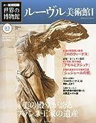 週刊一度は行きたい世界の博物館3 ルーヴル美術館1 2011年8/28号 [雑誌]