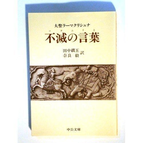 不滅の言葉(コタムリト)―大聖ラーマクリシュナ (中公文庫)の詳細を見る