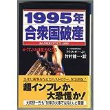 「1995年 合衆国破産―かくて、ドルは紙クズとなる」H.F.,Jr. フィギー