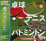 バリュー 卓球・テニス・バドミントン