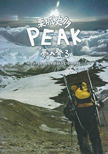 栗城史多 PEAK「夢」へ登る [DVD]