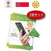 2枚セット バイオゼン(BIOZEN)電磁波軽減マイクロチップ【ステッカー】EUメディカルデバイスクラス1認定