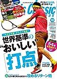 テニスクラシックBreak 2018年 10 月号 [雑誌]