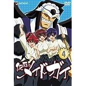 仮面のメイドガイ4 [DVD]