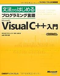 文法からはじめるプログラミング言語 MS VISUALC++入門 (マイクロソフト公式解説書)