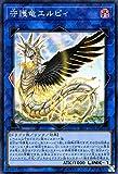 遊戯王カード 守護竜エルピィ(スーパーレア) サベージ・ストライク(SAST) | リンク・効果モンスター 闇属性 ドラゴン族 スーパー レア
