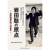 ゲーム界のトップに立った天才プログラマー 岩田聡の原点: 高校同期生26人の証言