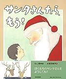 サンタさんたら、もう! (えほんをいっしょに。)