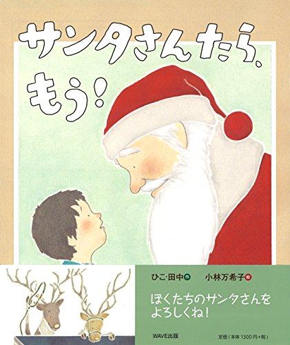 サンタさんたら、もう! (えほんをいっしょに。)の詳細を見る