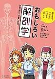 戸村多郎 'おもしろい解剖学 (筋と骨のキホンがマンガでわかる!)'