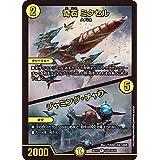 デュエルマスターズ DMBD15 SE9/SE10 奇石 ミクセル/ジャミング・チャフ (R レア) レジェンドスーパーデッキ 蒼龍革命 (DMBD-15)
