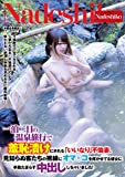 一泊二日の温泉旅行で羞恥漬けにされる「いいなり」不倫妻。見知らぬ客たちの視線にオマ○コを疼かせてる彼女に辛抱たまらず中出ししちゃいました! / Nadeshiko(ナデシコ) [DVD]