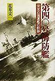 第四〇号海防艦―栄光の強運艦の航跡